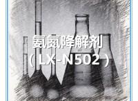 氨氮去除剂 LX-N502