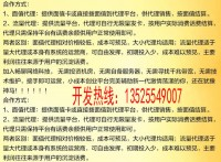 徐州出租网络电话系统APP,加盟回拨电话卡项目 0元开发