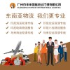 广东到(马来西亚)(印尼)空运海运双清包税到门服务(DDP)