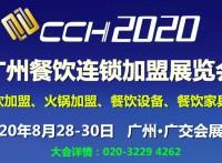 2020CCH广州餐饮连锁加盟展览会