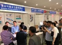 2019朝鲜平壤国际健康及体育科技展