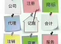 理徳好惠州代理记账,快速代办公司注册