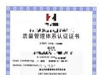 ISO9001质量管理体系认证 南昌加急一次性通过可查询