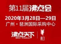 2020年中国新零售博览会_社交新零售 社群