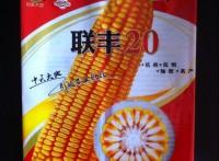 专业生产吴忠市种子包装袋【苞米种子包装袋】避光铝箔袋;