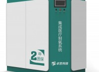 卓誉小型集成分子筛医用制氧机(ZY/MO-02)