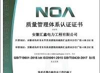 ISO50430建筑认证 优惠办理-极速出证 认监委查询