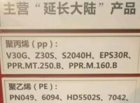 PP MT400B/延长大陆熔指40透明料义康专营