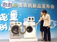 廠家放心維修點鄭州西門子洗衣機售后維修