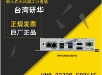 研華嵌入式工控機UNO-2372G