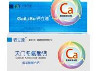 螯合鈣代加工天門冬氨酸鈣貼牌納米螯合鈣鈣立速優質廠家