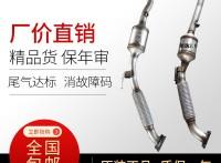 大眾朗逸 途安2.0三元催化器保驗車原裝排氣管精品