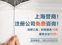 上海閔行危化品經營許可證辦理所需材料