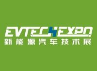 2020第十四屆上海新能源汽車技術博覽會