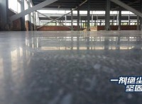 普通地面和固化劑地坪的差距-【利潔亞太】