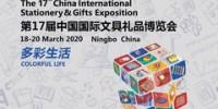 2020第17届中国国际文具礼品博览会