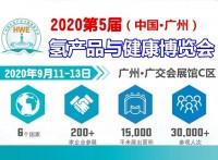 2020广州第五届氢氧技术成果交易会暨广州氢产品展