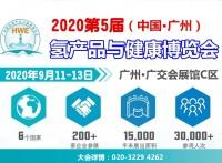 2020第5届广州国际氢产业展览会富氢水展