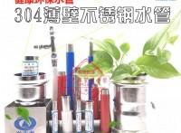 304薄壁不锈钢管DN25卫生级不锈钢水管