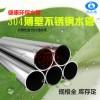 广州 304薄壁不锈钢管 卫生级不锈钢水管