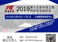 2019第十五届中国上海国际铸造展览会展位招聘中