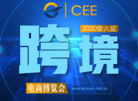 2020CEE第六届杭州国际跨境电商博览会