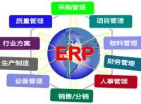 深圳中小企业erp管理系统