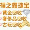 福之鑫珠宝回收高价回收黄金钻石名表名包 二手闲置奢侈品收购
