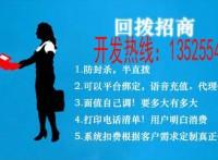 桂林市招商免費回撥電話系統,出租網絡電話APP淘客平臺