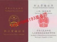 北京人力资源管理师可长期报名保证通过率