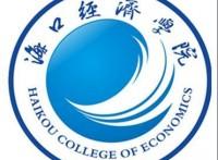 保证稳拿学位的海口经济学院自考本科专业好考妥妥毕业