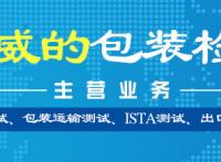 中文版ISTA 3H 包装运输检测 标准要求