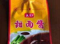 批發蒜蓉辣醬包裝袋/甜面醬包裝袋/異型袋/舞陽縣金霖包裝制品