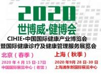 2020北京第27届中国国际健康产业博览会 世博威健康养生展