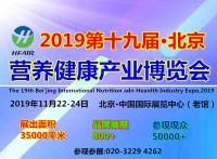 2019展会资讯 第十九届北京国际健康养生产业大会