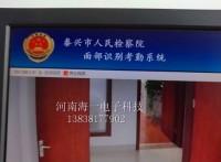 河南海一电子供检察院移动人脸识别门禁考勤会议签到及就餐系统
