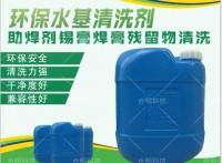 晶圆凸块水溶性焊膏助焊剂清洗剂水基型奥3110合明科技