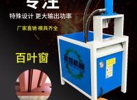 振凯防盗网液压冲孔机,不锈钢管冲孔机,不锈钢货架冲孔机