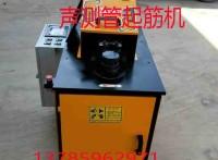 伺服电机起鼓机声测管接头起筋机自动焊接机不锈钢管墩筋机旋压机