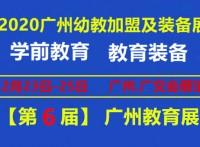 早幼教资源展暨2020第六届广州幼教展