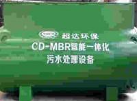 重庆超达-智能一体化污水处理设备的独特技术