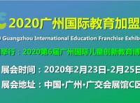 广州幼教加盟展2020学前教育博览会
