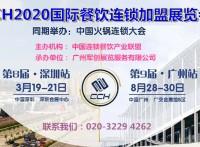 2020CCH餐饮加盟展(春季)深圳首秀