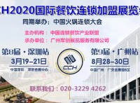 2020CCH椁愰ギ鍔犵洘灞曪紙鏄ュ锛夋繁鍦抽绉�