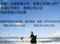 香港持牌秘书公司提供香港银行开户公司年检报税