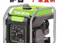 萨登4000瓦便携发电机品牌哪家好