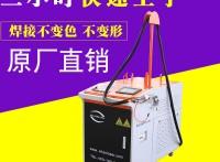 不锈钢激光焊接机 光纤激光焊接机 连续手持式激光焊接机