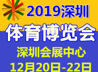 深圳运动康复展暨2019深圳运动训练系统展览会