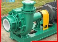 江南FMB50-32-160塑料料浆泵耐酸碱水泵
