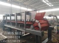 铸件铁矿石头块板式喂料机高温物料鳞板输送机